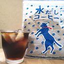 アイスコーヒーが簡単に作れる「水出しコーヒーパック」を飲み比べ! おいしいのはどれ?