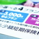 ニッチなニーズに応える「少額短期保険(ミニ保険)」の人気が急上昇