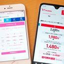 ワイモバイルとUQ mobileの新料金プランはどう変わった?