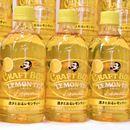 人気のペットボトル飲料「クラフトボス」から「レモンティー」誕生!