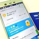 LINE Payユーザー必見! 毎月配布のクーポンが魅力のLINEポイントクラブ活用術