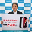 「iPhone SE」が実質無料。「J:COM MOBILE」がサービスを大幅刷新