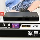 パナソニックが4Kディーガ新モデル発表! 初の4K放送3番組同時録画モデルなど、注目モデル目白押し