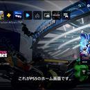 PS5のUI公開。ゲームの攻略ヒントをググる必要がなくなった