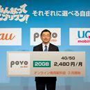 auがドコモ「ahamo」よりも500円安い対抗プラン「povo」を3月に開始!