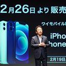 新規とMNPなら割引あり。ワイモバイル版「iPhone 12/12 mini」が2月26日より発売