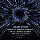 アップルの新製品発表イベントが今夜開催!新型MacBook Proが有力