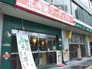 北海道人気スイーツランキング! 1位は函館で人気のスイーツ