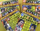 新日本プロレスの名勝負が、隔週木曜日にDVDでよみがえる!