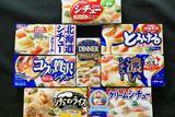 同じに見えて全然違う! クリームシチューの「ルウ」定番8商品を食べ比べ