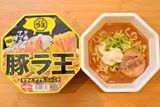 「二郎インスパイア系カップ麺」食べ比べ! 「豚ラ王」 待望の復活