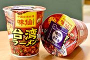"""名古屋めし最注目の台湾ラーメン!「味仙」はカップ麺でも最高の""""辛ウマ""""だった!"""