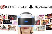 無料で300本以上のVR動画を見放題の「360Channel」がPS VRでサービス開始!