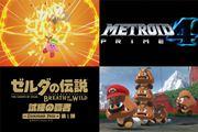 Nintendo Switchに「ポケモン」や「メトロイド」新作が登場! 任天堂がE3 2017で発表した最新ゲームまとめ
