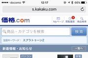 iPhoneの「Safari」をもっと快適に使うための小技