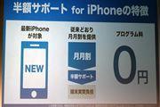 ソフトバンク、「半額サポート for iPhone」や50GBの「ウルトラギガモンスター」を発表