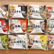 大人の味のインスタントラーメン「だし麺」12種類を食べ比べ!