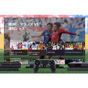 Jリーグ開幕前におさらい!大画面テレビで始める「DAZN(ダゾーン)」ガイド