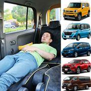 車内で寝転んだ写真付き! 快適な車中泊ができる自動車はコレだ!!