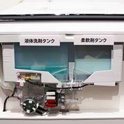 パナソニックに続き日立も! 洗剤・柔軟剤の自動投入機能を搭載した2メーカーの洗濯乾燥機、どう違う?