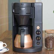 20秒間じっくり蒸らす。象印の全自動コーヒーメーカー「珈琲通」の最新モデルをお試し!