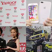 「Yahoo!検索大賞2018」発表! あなたは何を検索した?