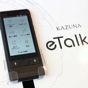 「ポケトーク」に超強力なライバル! 自動翻訳機「KAZUNA eTalk5」誕生