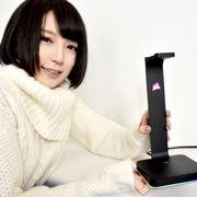 """バーチャル7.1chサラウンドも""""SNS映え""""も楽しめるヘッドセットスタンド「ST100 RGB」"""