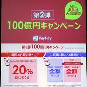 PayPay「100億円キャンペーン」再び! でも、1回の付与上限は1,000円相当に