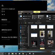 「Windows 10」のエクスプローラーを「ダークモード」にする方法