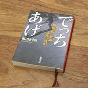 衝撃の結末を見よ! 読みやすい「平成の事件ルポルタージュ/ノンフィクション」厳選8冊