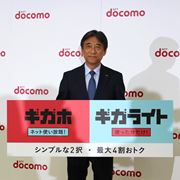 NTTドコモが分離プラン向け「ギガホ」と「ギガライト」を発表