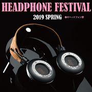 平成最後の「ヘッドフォン祭」が明日から開幕!今年は現地からリアルタイムレポート