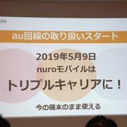 「nuroモバイル」がau回線の取り扱いを開始! トリプルキャリア対応に
