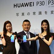 ファーウェイが高性能カメラ搭載の新型スマホ、「P30」シリーズ3モデルを披露!