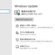 大型アップデート「Windows 10 May 2019 Update」が配信スタート、Windows Updateを一時停止する方法を紹介