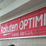 楽天が5Gをテーマにした「Rakuten Optimism 2019」を開催