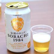 """世界を変えるかもしれない! """"伝説ビール""""の飲み比べセットはどんな味?"""