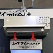 エアコンみずから気流を検証して快適な室内を作る! 三菱電機「霧ヶ峰」2020年モデル