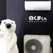 室外機も自動でお掃除! 凍らせてエアコン内部をキレイにする日立「白くまくん」がさらに進化