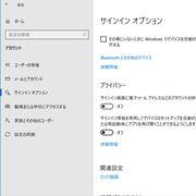 Windows 10起動時に前回使っていたアプリが自動的に起動するのを止める方法