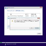 Windows 7の延長サポート終了に備える(第5回) 今使っているPCに新規インストールする
