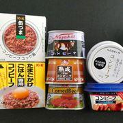 1缶1,000円超え!? ウマすぎる「コンビーフ」の世界