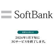 ソフトバンク・ワイモバイルが2024年1月下旬に3Gサービスを終了