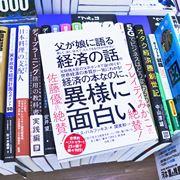 丸の内・代官山・兜町 都内3か所の目利き書店員に聞いた2019年売れ筋マネー本9冊