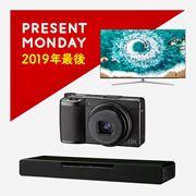 2019年最後のプレゼントマンデー! 65インチの4K液晶テレビなど、超豪華賞品が当たる!!