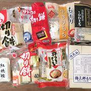 高いお餅はウマいのか!? 「切り餅」8種類を焼いて茹でて食べ比べ!