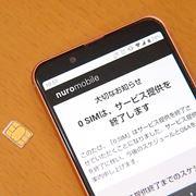 8月末で終了する「0 SIM」に代わる「小容量で安い」格安SIMはどれ?