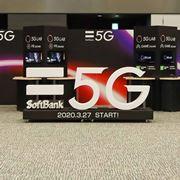 ソフトバンクが3月27日に5Gサービスを開始。実質、2年間は4Gの月額料金のまま利用可能