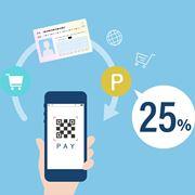 7月1日から申込受付! 25%、最大5,000円還元の「マイナポイント」を徹底解説